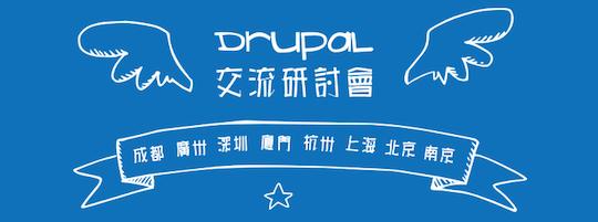 Drupal Community Chengdu