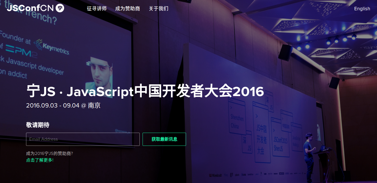 2016 JSConf announcement in Nanjing, NingJS!