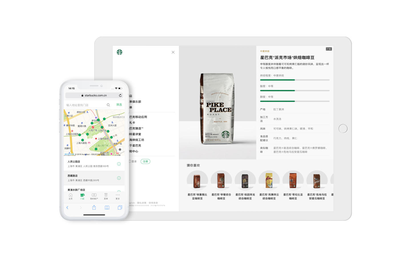 Mobile-First Starbucks Website