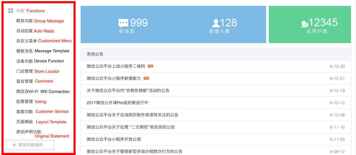 WeChat for Dummies: Official account basic functions