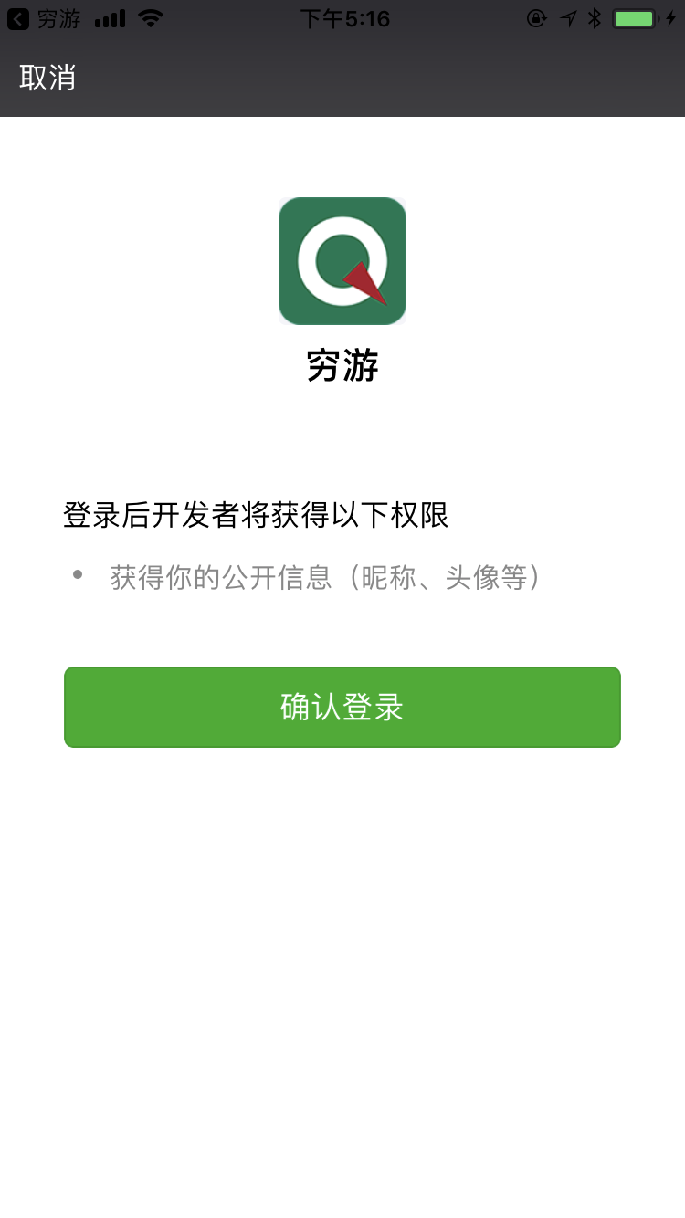 The common user flow of mobile app WeChat login authorization